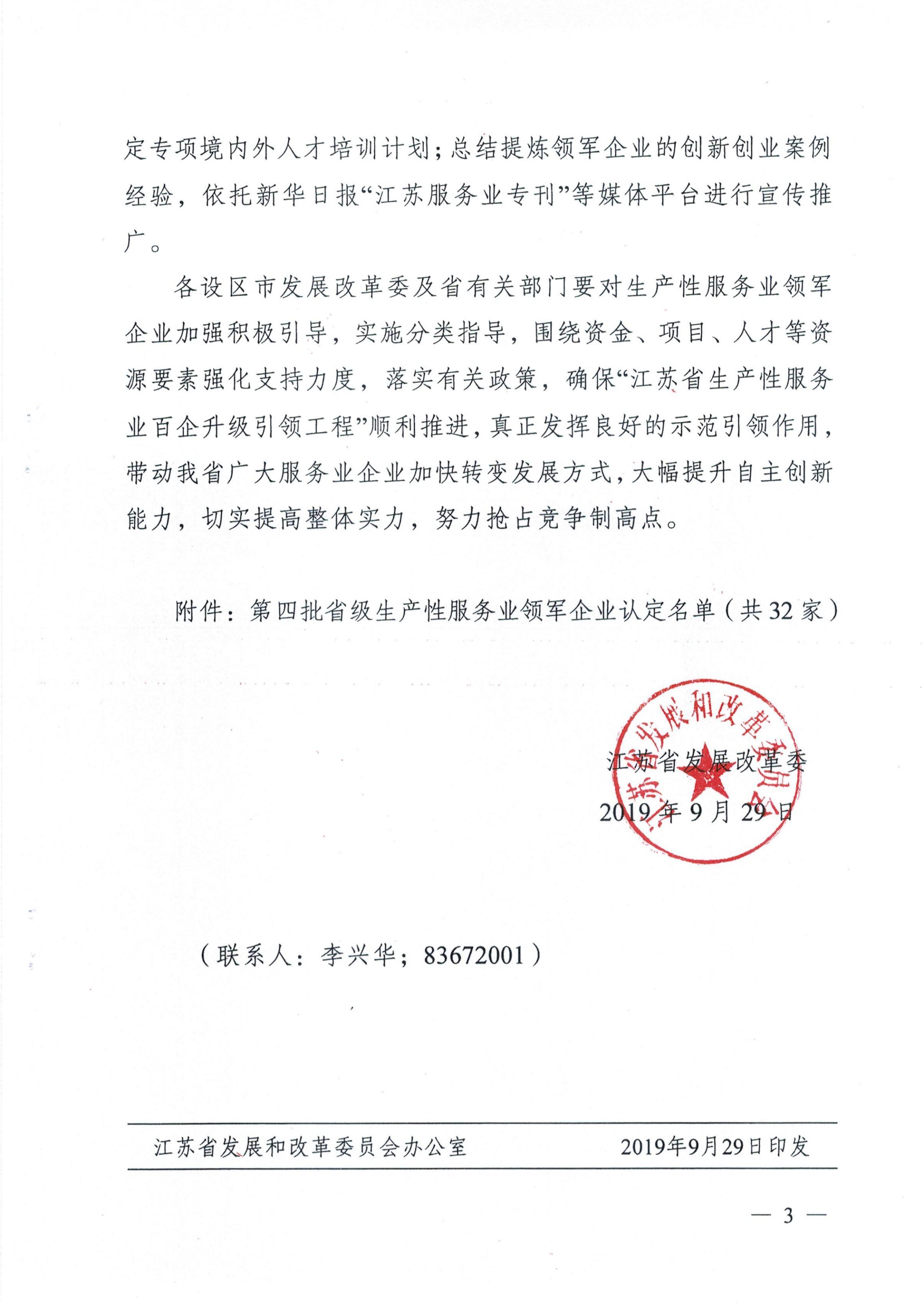 关于认定第四批省级生产性服务业领军企业的通知(苏发改服务发[2019]889号)_02.jpg